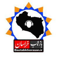 خبرگزاری بازتاب خراسان